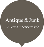 Antique&Junk アンティーク&ジャンク