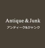 Antique&Junk アンティーク&ジャンク